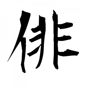 Haiku - Japanese symbol